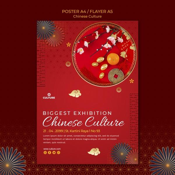 复古中国年广告海报