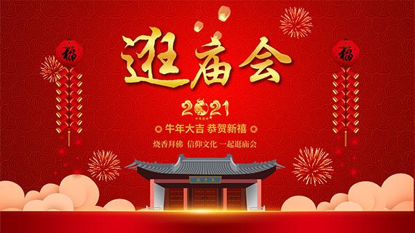 春节逛庙会宣传海报