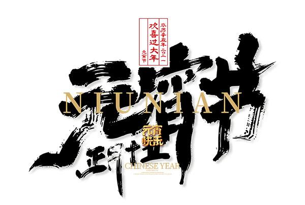 元宵节艺术字