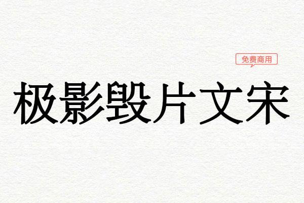 极影毁片文宋