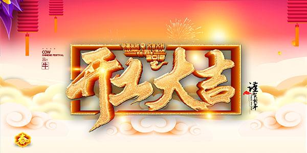 中国风开工大吉海报