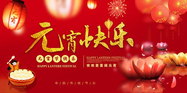 2021元宵节快乐海报