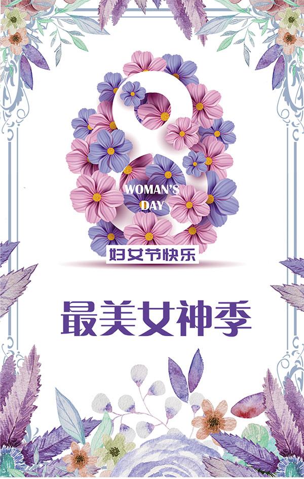 妇女节快乐海报