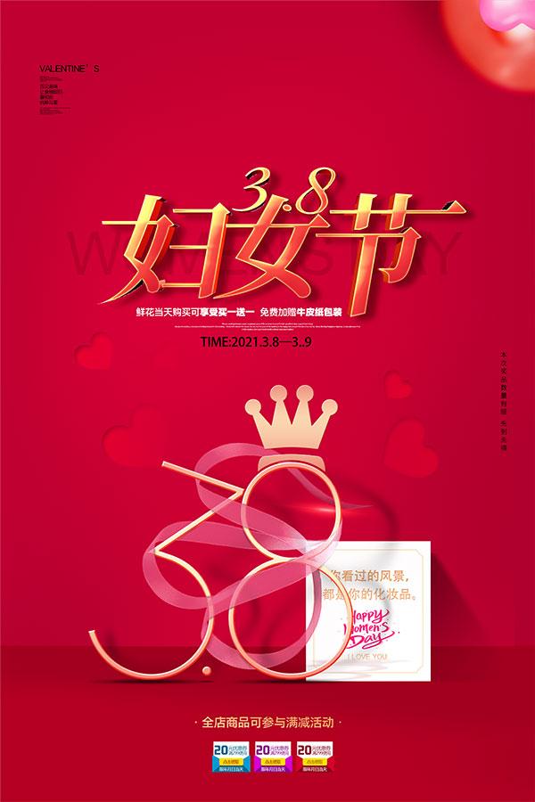 妇女节广告海报