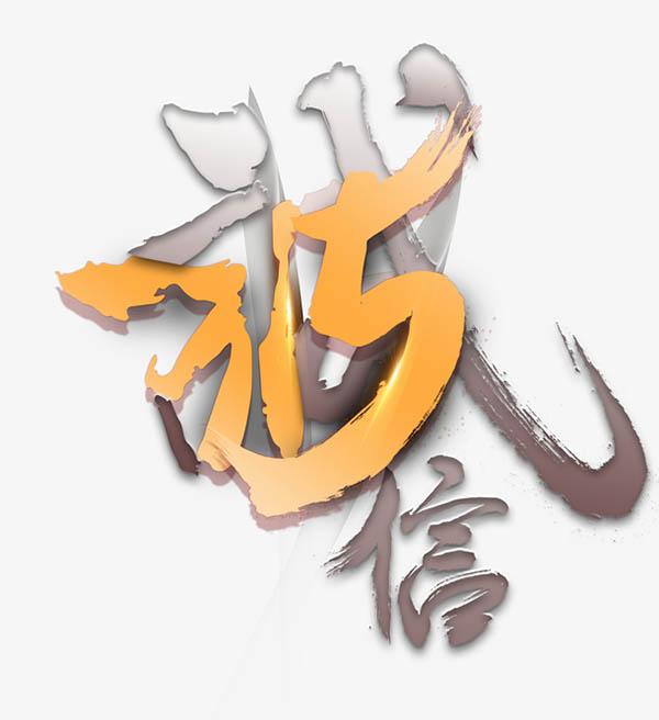315诚信艺术字