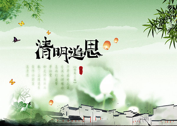 清新清明追思海报