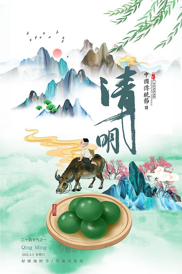 山水风清明节海报