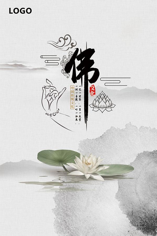 佛教禅文化海报