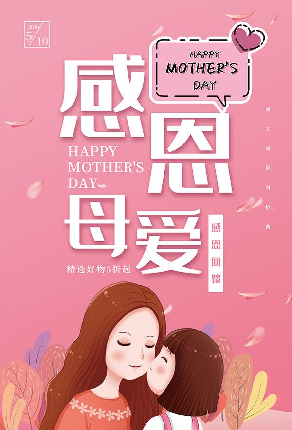 温馨感恩母亲节海报
