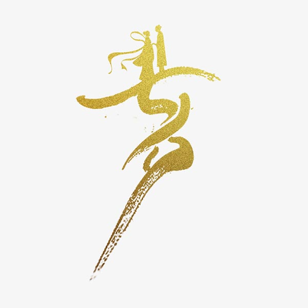 金色七夕艺术变形字