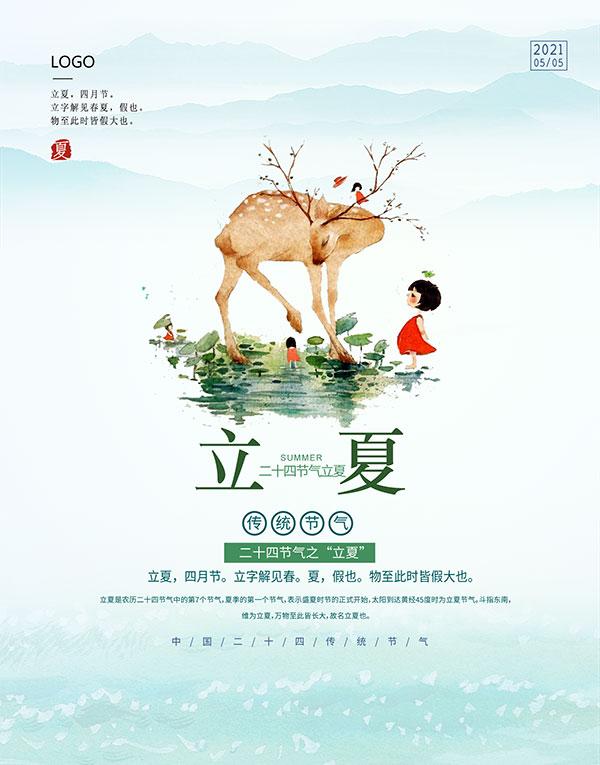 简约立夏时节海报