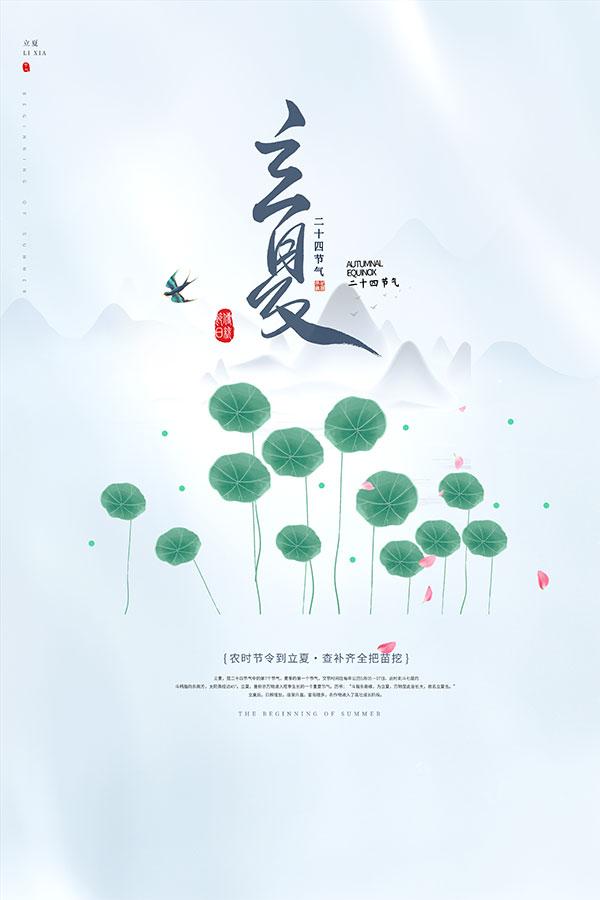 立夏节气海报