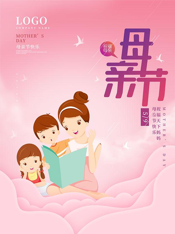 母亲节快乐宣传单
