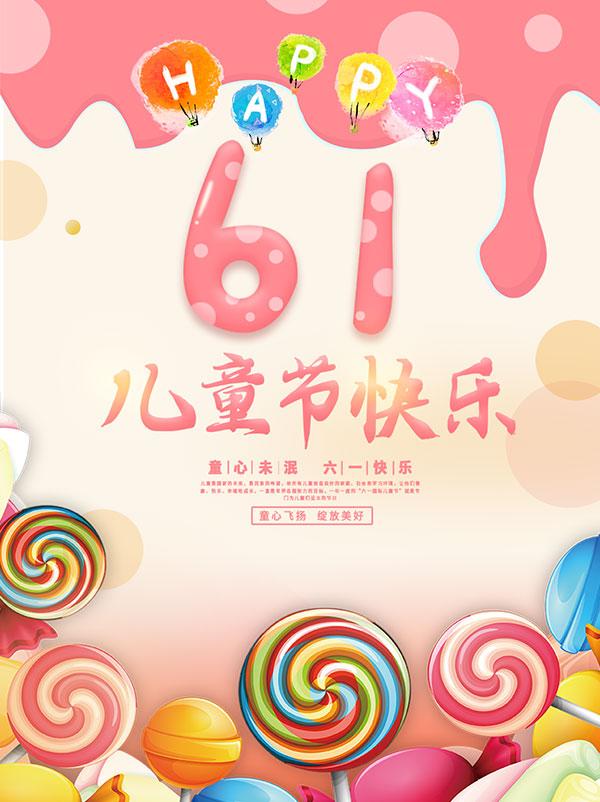 61儿童节快乐传单