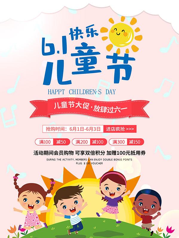 儿童节促销活动单页