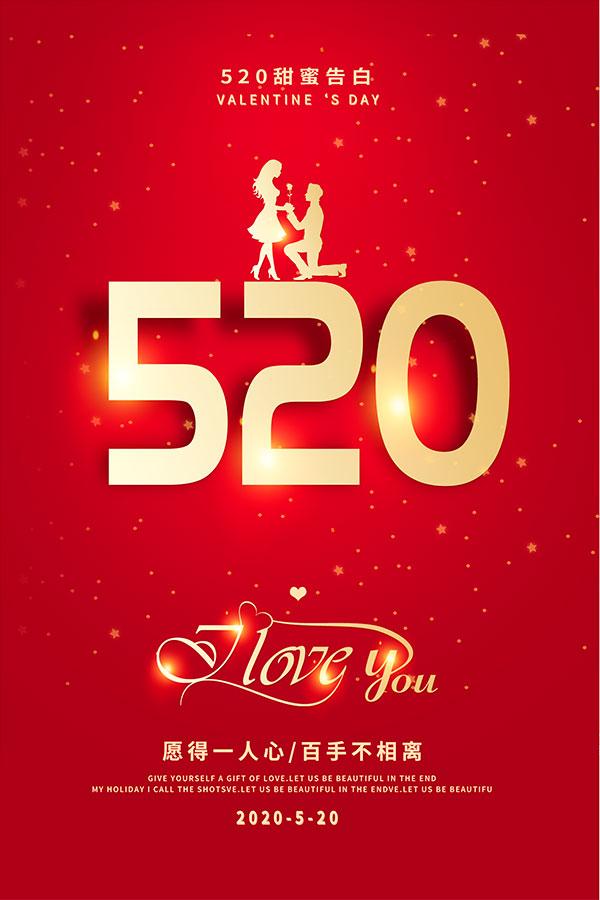 520求爱主题海报
