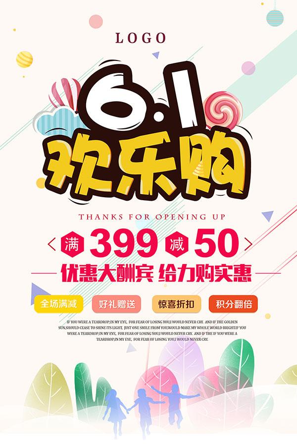 61欢乐购促销海报