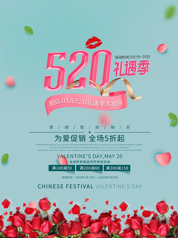 520为爱促销活动海报