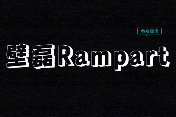 壁磊Rampart