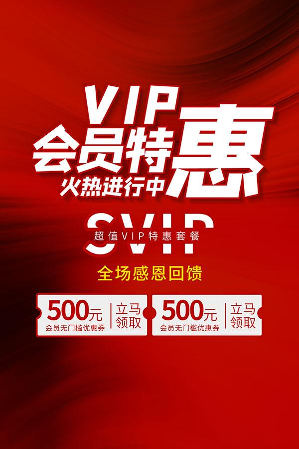 VIP会员特惠宣传单