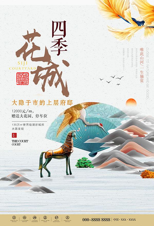 中式房地产豪宅广告
