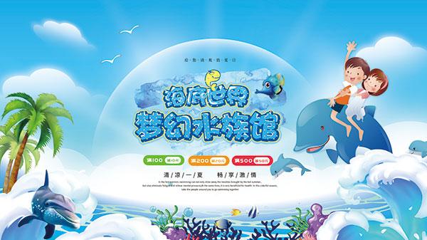 梦幻水族馆海报