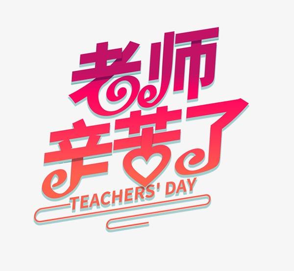 老师辛苦了主题字