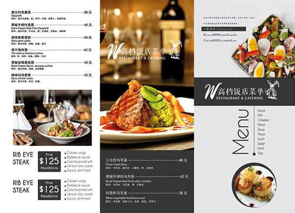 饭店菜单模板