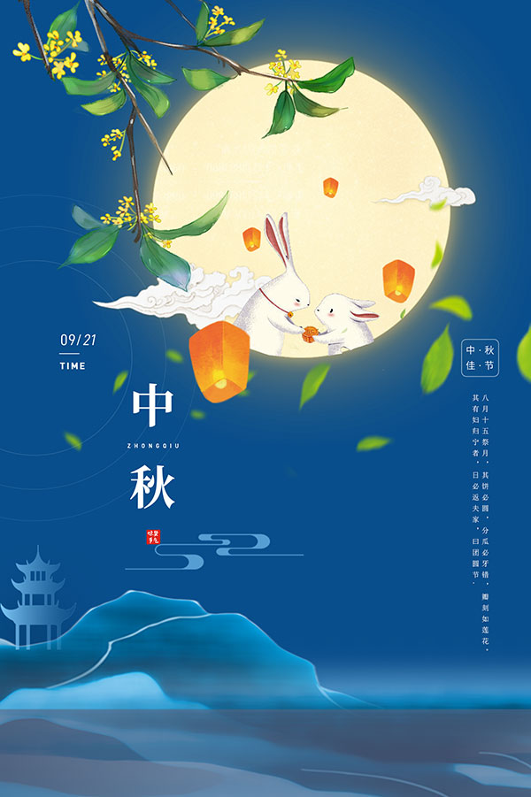 月满中秋月饼海报