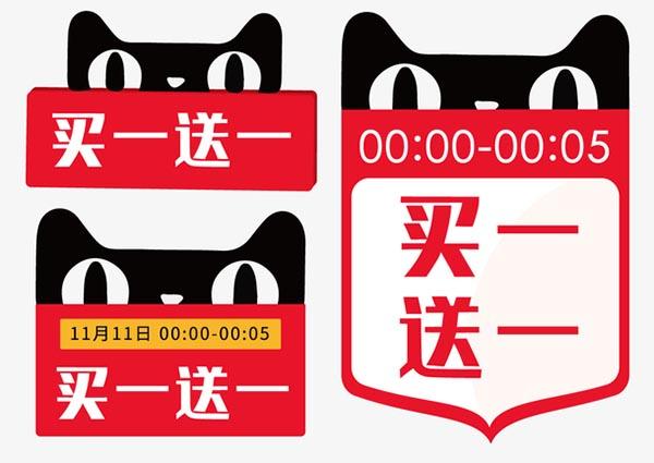 天猫猫头标签