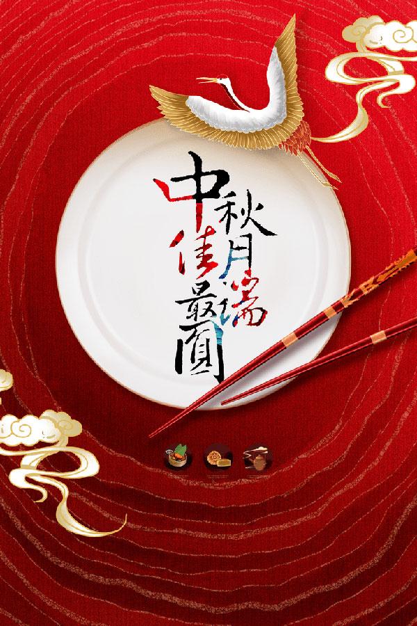 中秋佳节最团圆