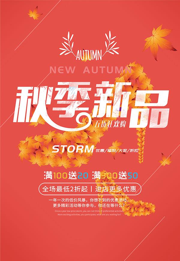 秋季新品广告海报
