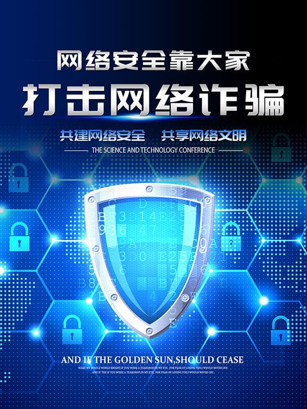 打击网络诈骗宣传海报