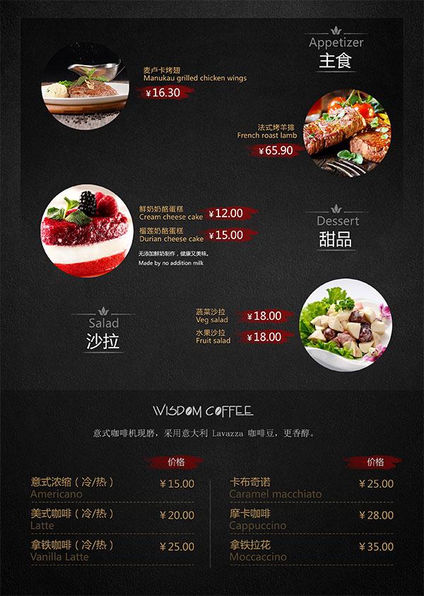 西餐菜单模板