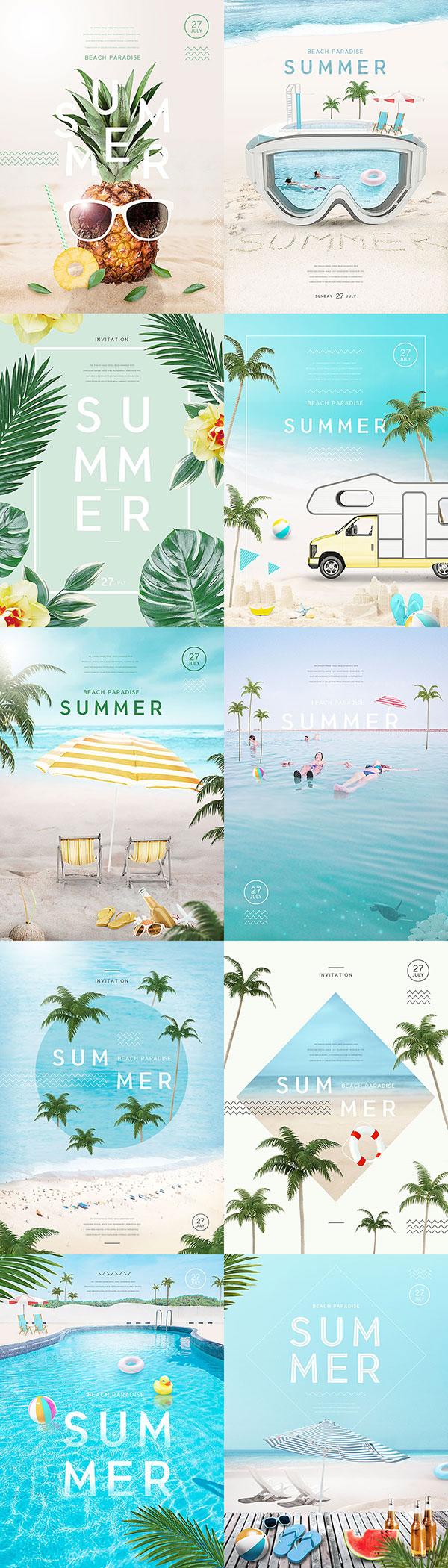 夏季休闲主题海报