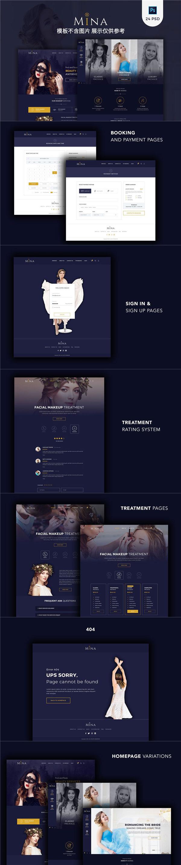 美容院网站模板