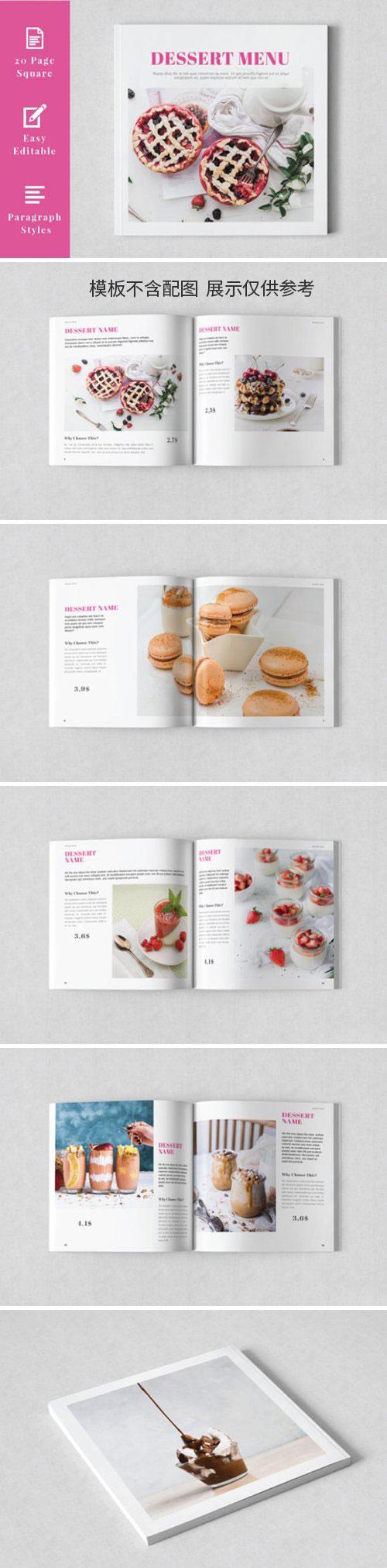 蛋糕甜品菜单画册