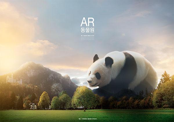 创意熊猫AR海报