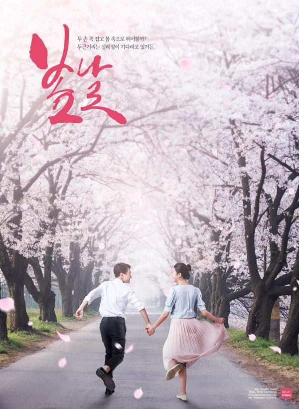奔跑的浪漫情侣海报