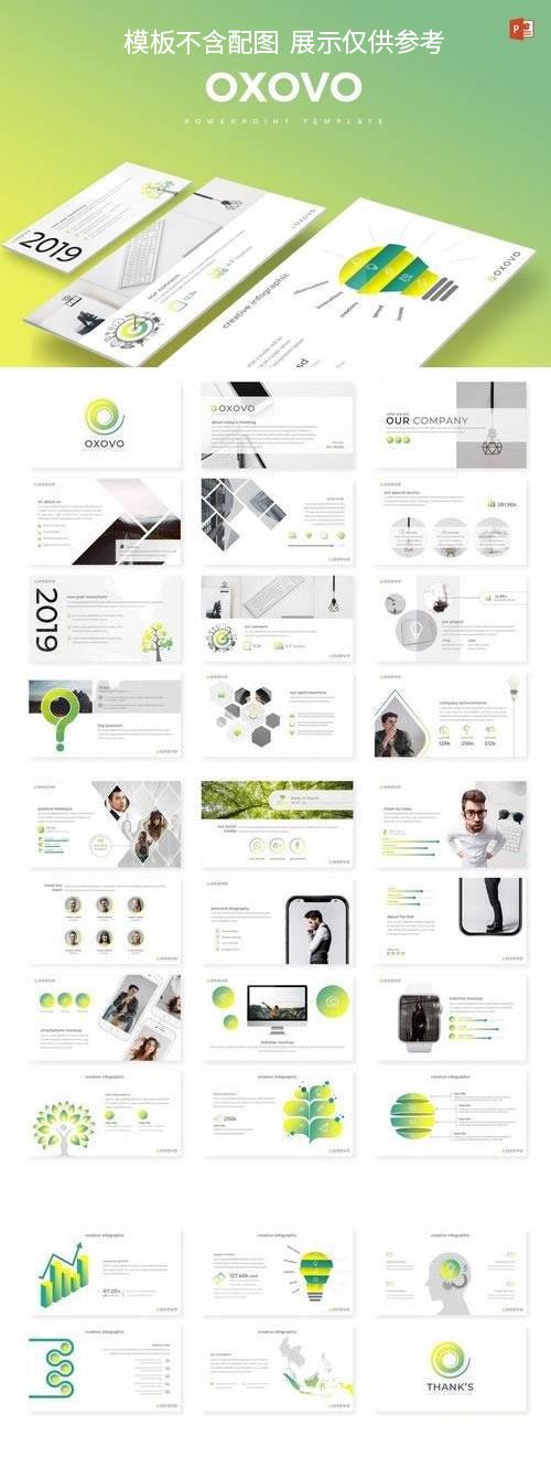 行业创意PPT模板