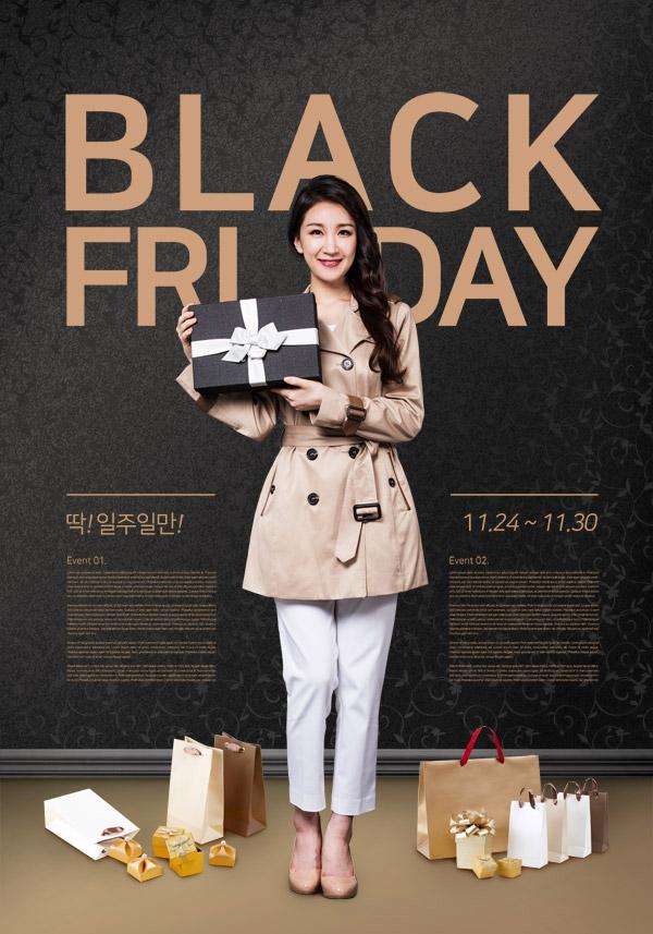 黑色星期五促销海报2