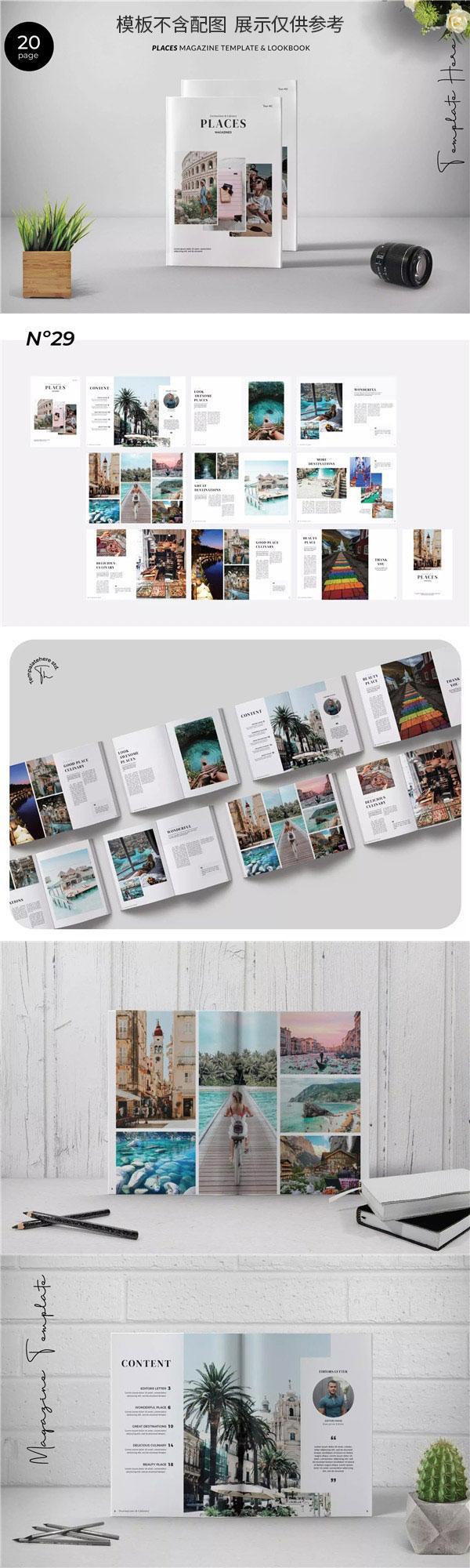 旅游目录杂志模板