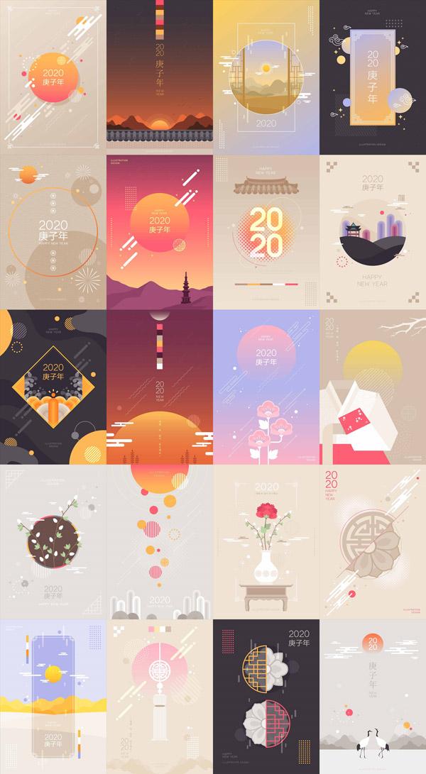 2020新年插画海报