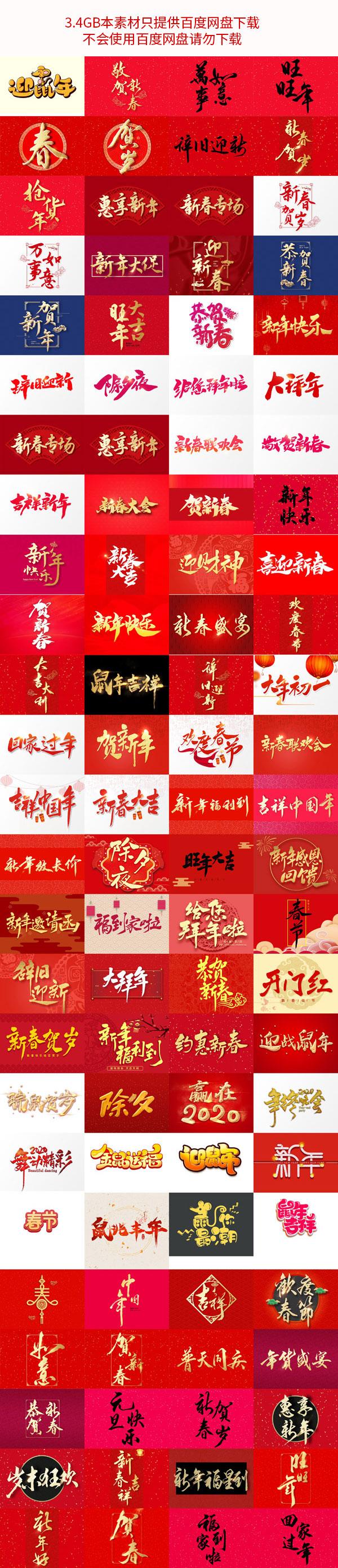 春节主题艺术字