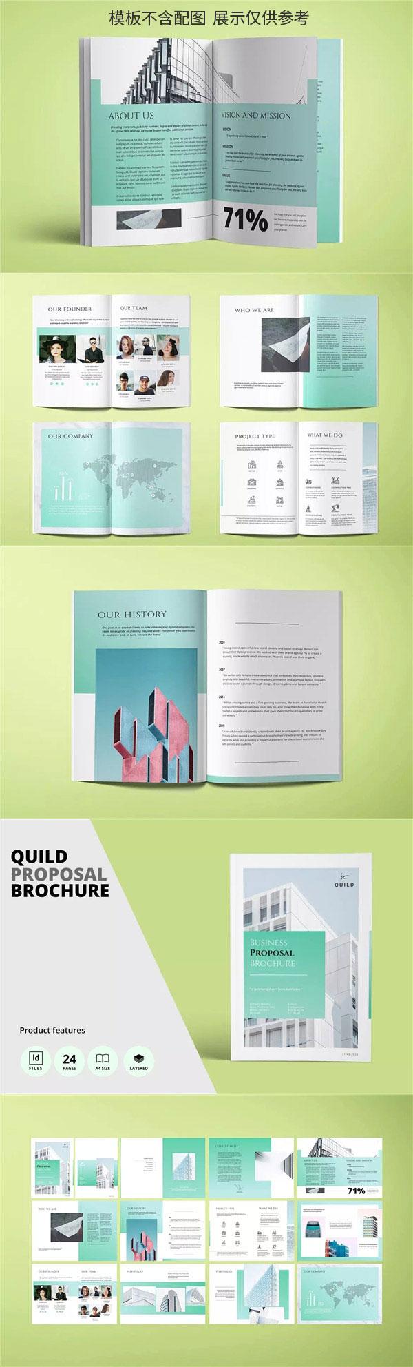 建筑公司画册模板