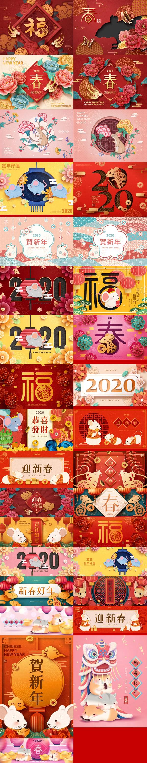 2020新年春节海报