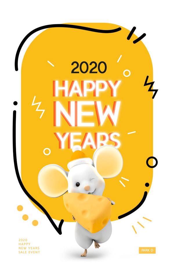 2020新年促销海报