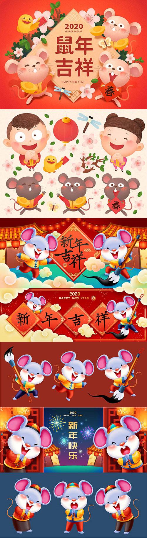 卡通吉祥小鼠