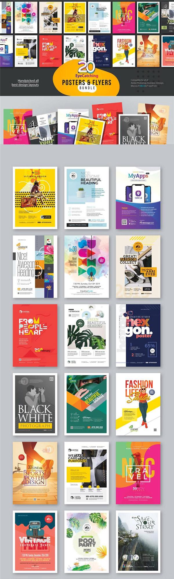20款公司海报传单