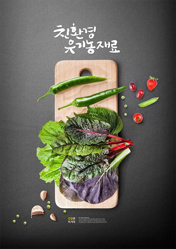 食材餐饮海报